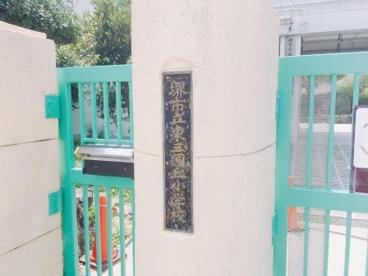 堺市立東三国丘小学校の画像1