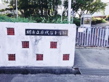 堺市立庭代台小学校の画像1