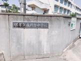 堺市立庭代台中学校