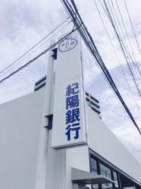 紀陽銀行中もず支店の画像1