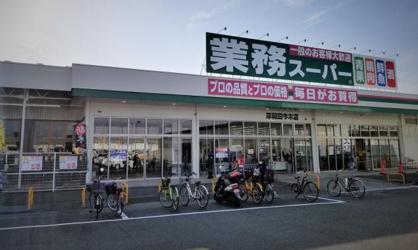 業務スーパー 岸和田今木店の画像1