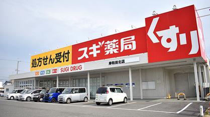 スギ薬局 岸和田北店の画像1