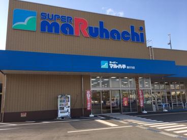 スーパーマルハチ鹿の子台店の画像1