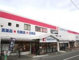 ココカラファイン 下関生野店