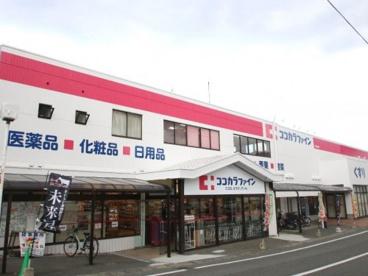 ココカラファイン 下関生野店の画像1