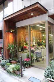 (株)岩間生花店の画像1