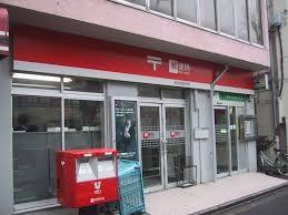 郵便局別府の画像1