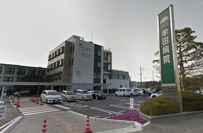 牟田病院の画像1