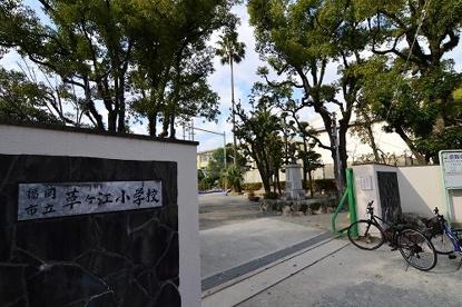 草香江小学校の画像1