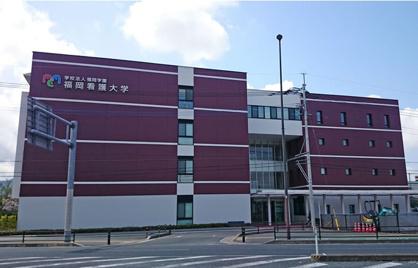 福岡看護大学の画像1