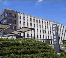 湘南慶育病院の画像1