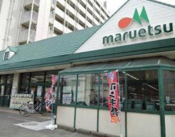 マルエツ子母口店の画像1