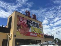 宝島 谷和原店