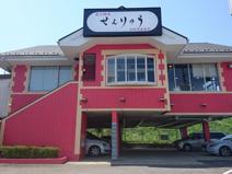 せんりゅう谷和原店