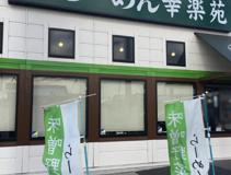 幸楽苑 龍ヶ崎店