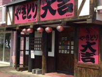 やきとり大吉 竜ケ崎ニュータウン店