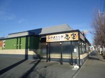 忍家 竜ケ崎ニュータウン店