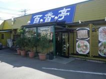 百香亭 龍ヶ崎店