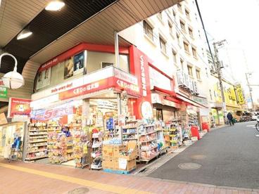 くすりの福太郎 三軒茶屋店の画像1