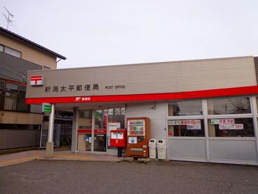 太平郵便局の画像1