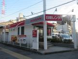 日産レンタカー 東大阪市役所前店