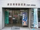 高田馬場郵便局