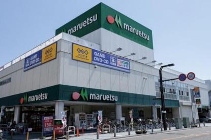 マルエツ大和中央店の画像1