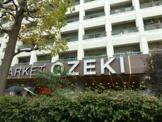 オオゼキ 高井戸店