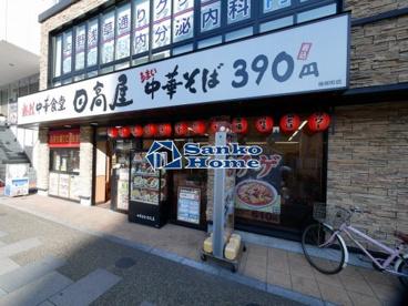 日高屋 稲荷町店の画像1
