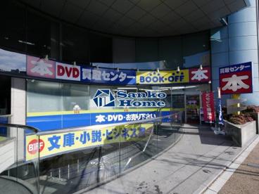 BOOKOFF(ブックオフ) 浅草稲荷町店の画像1