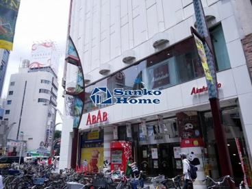 ABAB(アブアブ) 上野店の画像1