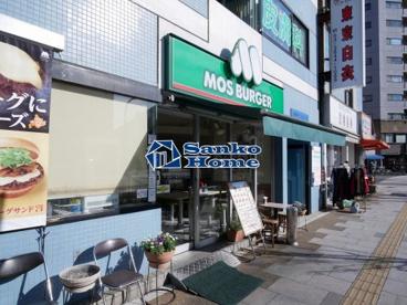 モスバーガー合羽橋店の画像1