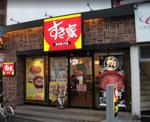 すき家 江古田駅前店