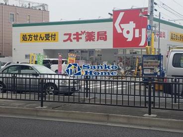 スギ薬局東尾久店の画像1