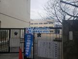 荒川区立赤土小学校