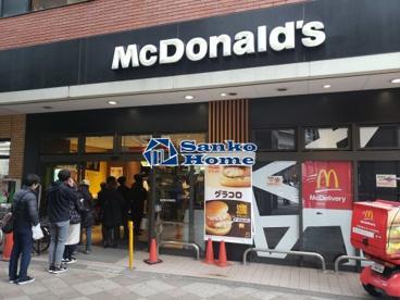マクドナルド 西日暮里駅前店の画像1