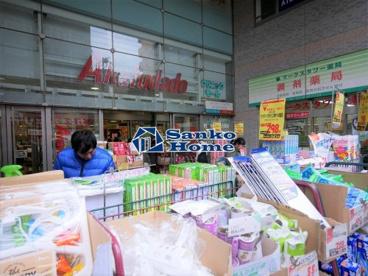 Akafudado(赤札堂) 町屋店の画像1