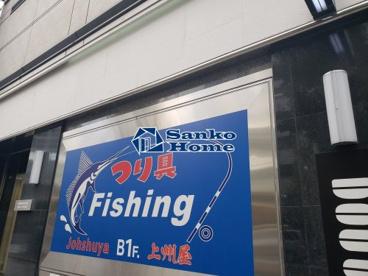 上州屋 神田駅前店の画像1