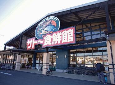 サトー食鮮館 昭代店の画像1