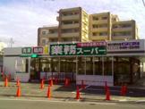 業務スーパー あけぼの店