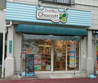 フードマート・チョコットの画像1
