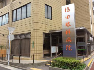 福田眼科病院の画像1