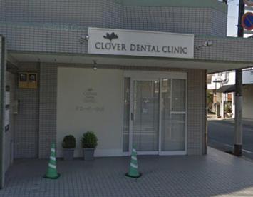 クローバー歯科の画像1