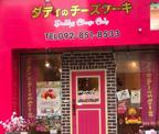 ダディのチーズケーキ 本店