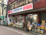 ココカラファイン 阿佐谷店