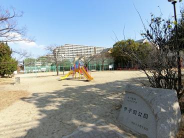 甲子園公園の画像1