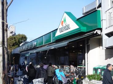 マルエツ 葛西店の画像1
