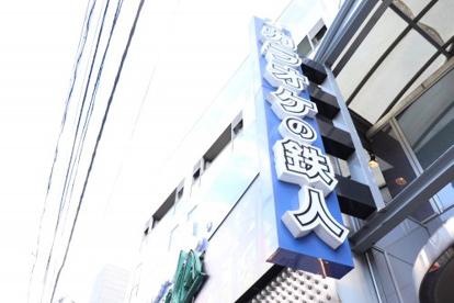 カラオケの鉄人 両国駅前店の画像1