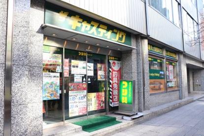 キャスティング 日本橋店の画像1