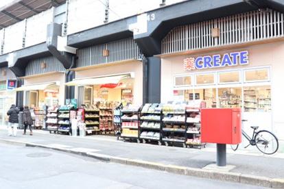 クリエイトエス・ディーJR両国駅東口店の画像1